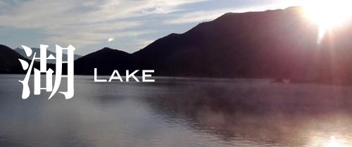 wonder20_lake.jpg